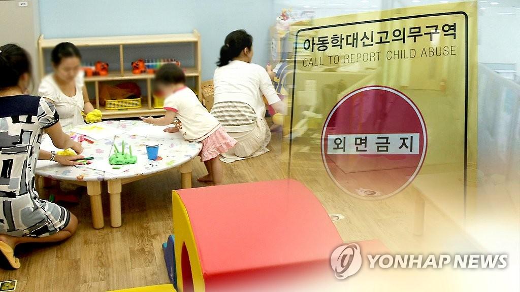 아동학대 신고(CG)
