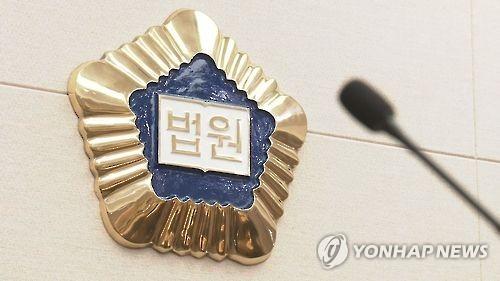 고법, 민변이 청구한 '박근혜-아베 전화회담' 공개소송 각하