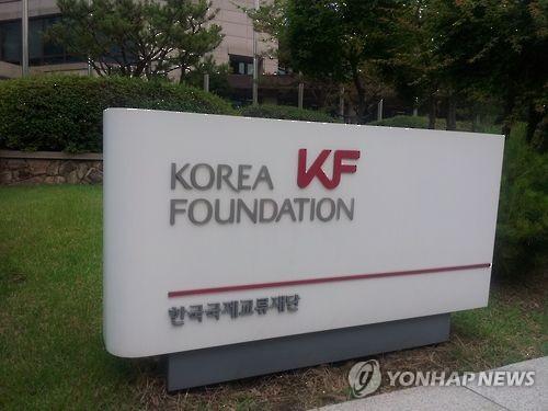 한국국제교류재단  [연합뉴스 자료사진]