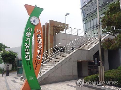 """'첫 전문법원' 서울행정법원 개원 20년… """"약자 보호에 정진"""""""