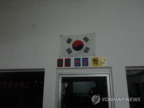 """""""한글학교 지원금 반납 4년만에 8배↑…시스템 정비해야"""""""