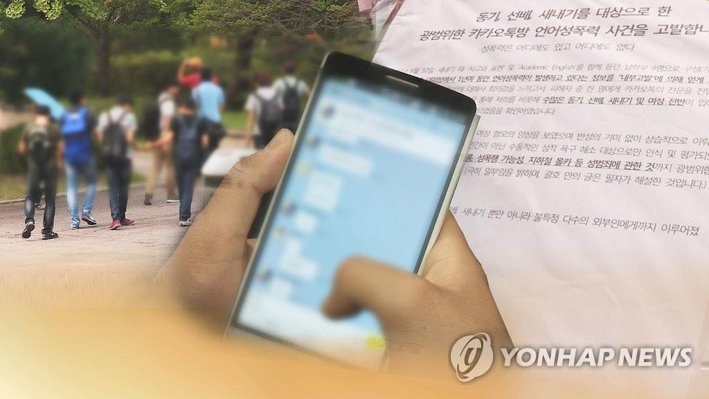 대학가 단톡방 성희롱(CG)