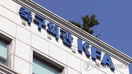 대한축구협회(KFA) 축구회관