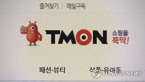12만원 숙박 예약에 7만원 취소수수료…공정위, 티몬에 경고