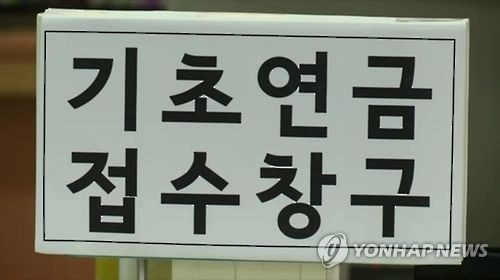 기초연금 접수창구  [연합뉴스TV 제공]
