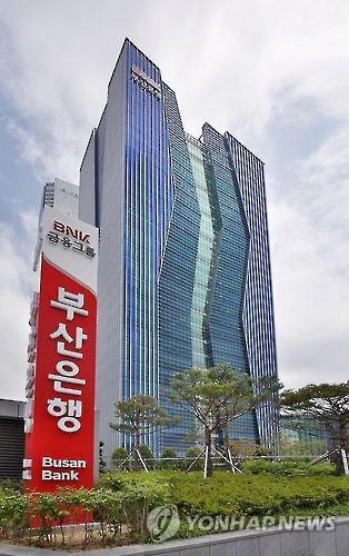 BNK금융그룹 부산은행 사옥