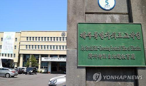 제주도교육청 [연합뉴스 자료사진]