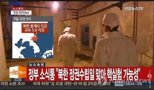 9월 9일 북한핵실험