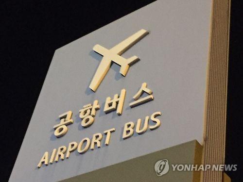 공항버스 정류장  [연합뉴스 자료사진]