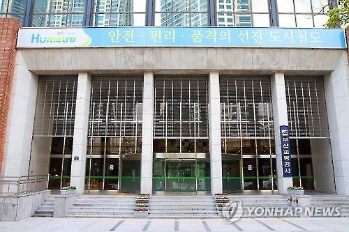 부산교통공사 10일까지 양산선 차량기지 토지보상 접수