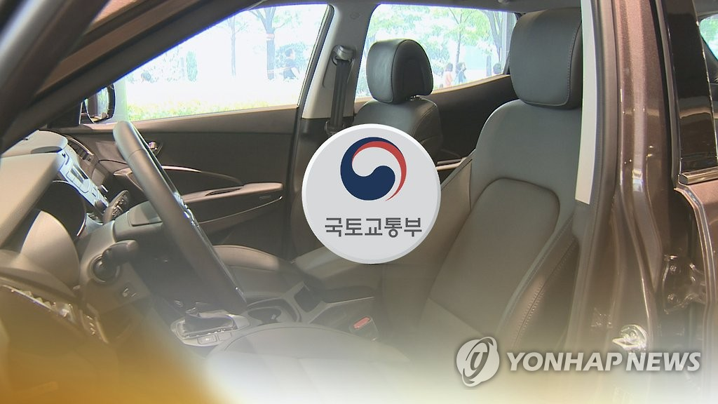 국토부 (CG)  [연합뉴스TV 제공]