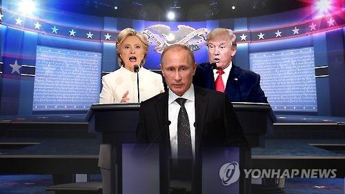 러시아의 미국 대선 개입 의혹[연합뉴스TV 제공 CG]