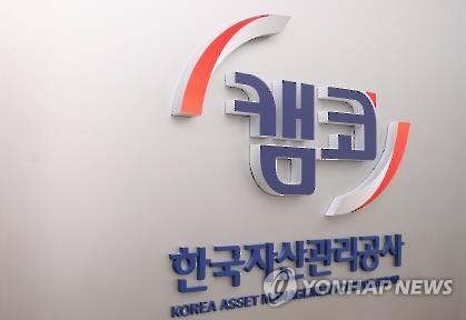 캠코, 서울 송파구 아파트 등 1천49억원 규모 압류재산 공매