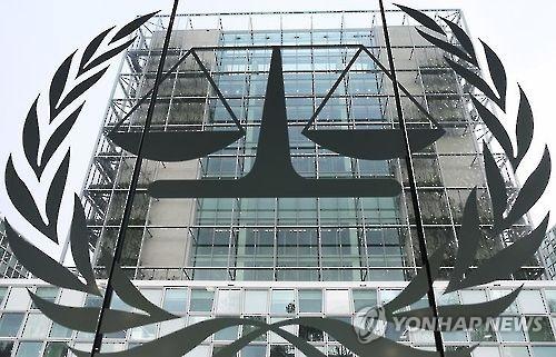 네덜란드 헤이그의 국제형사재판소(ICC) 건물 [타스=연합뉴스 자료사진]