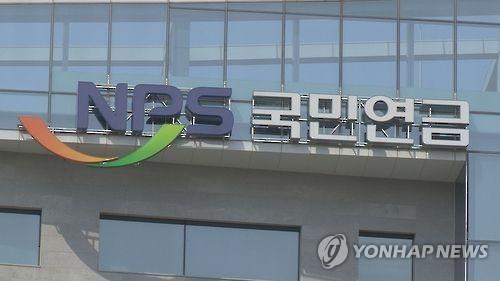 국민연금관리공단  [연합뉴스TV 제공]