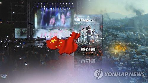 '부산행' 중국서 미개봉…현실화된 '금한령'(CG)