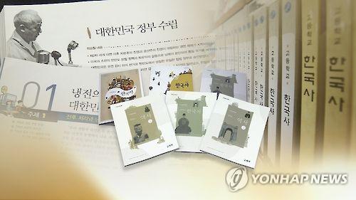 """베일 벗은 국정교과서…교육부 """"올바른 역사교과서""""(CG)"""