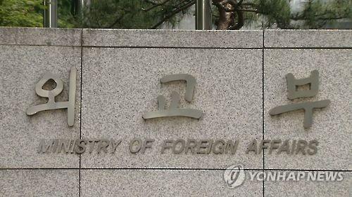 图为韩国外交部门前标识(韩联社)