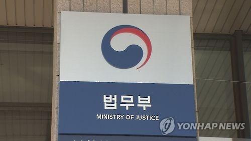 법무부  [연합뉴스TV 제공]
