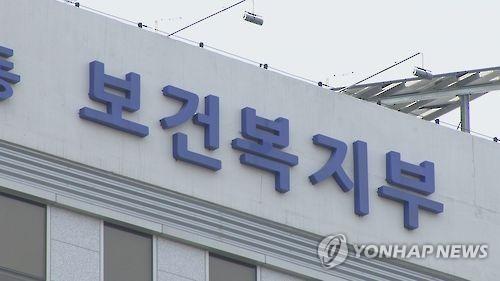 보건복지부  [연합뉴스TV 제공]