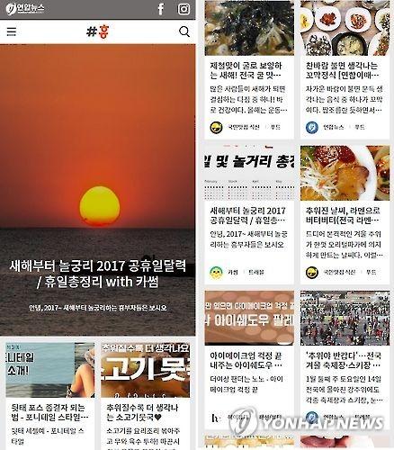 연합뉴스 생활정보 큐레이션 서비스 '#흥' 첫화면
