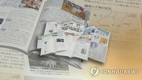 日 역사교과서 왜곡(CG)   [연합뉴스TV 제공]