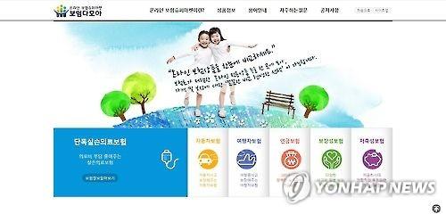 '보험다모아' 홈페이지 캡처