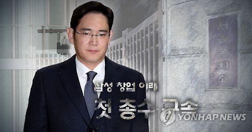 이재용 삼성전자 부회장 구속 [연합뉴스 PG]