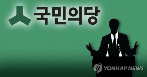 국민의당 구두논평(PG)