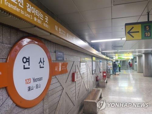 부산 지하철 1호선 연산역