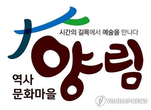 BI (Brand Identity) design at Yanglim-dong, Nam-gu, Gwangju.