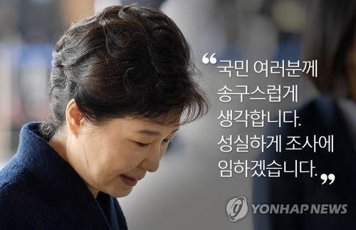 박근혜 전 대통령 검찰 조사전 포토라인 멘트(PG)