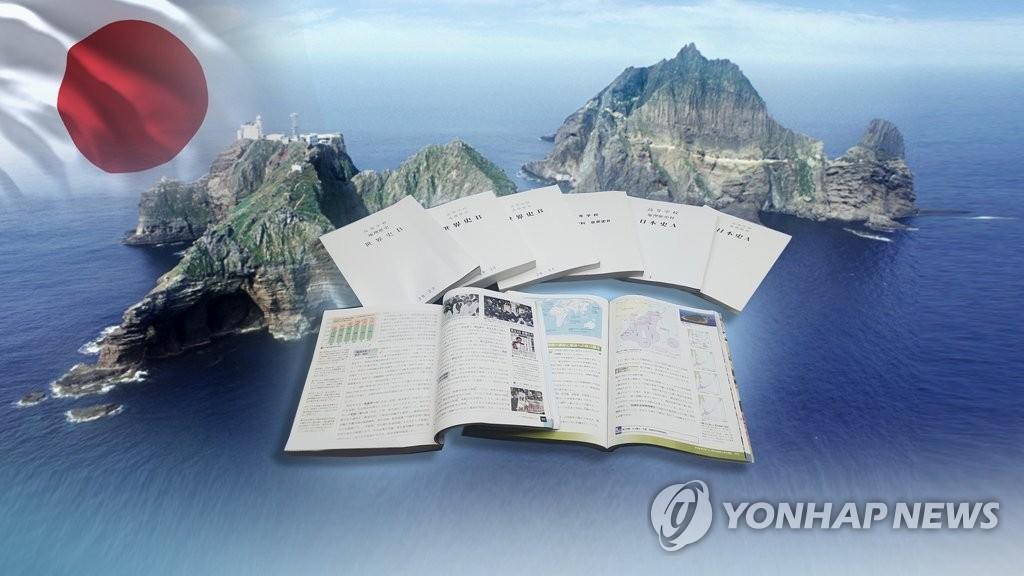 """일본, """"독도=일본땅"""" 왜곡 가속(CG) [연합뉴스TV 제공]"""