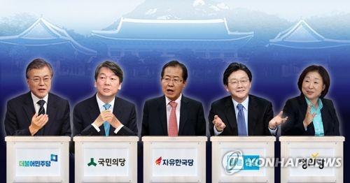 5당 대선후보 (PG)