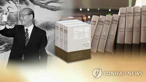 """전두환 회고록 논란 """"폭동 5·18...재평가해야"""" 강변(CG)"""