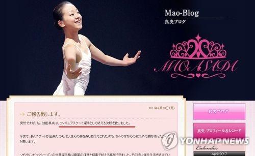 은퇴 사실을 알린 아사다 마오의 블로그