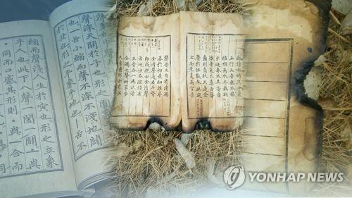 훈민정음 해례본 상주본 사진공개…화재로 일부 소실(CG)