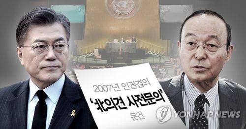 송민순 문건공개 파장(PG)