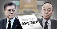"""'송민순 회고록' 여진…""""완전한 해명"""" """"北과 내통사건"""" 충돌"""