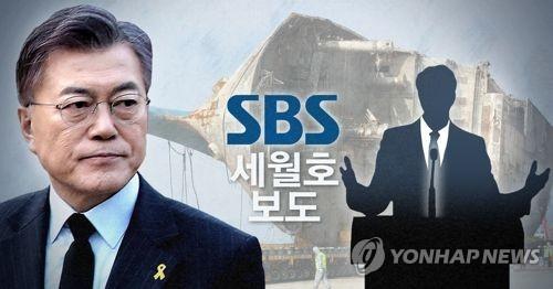 문재인 후보측 '세월호 인양 지연 의혹' SBS보도 유감 표시 (PG)