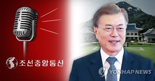 북한 문 정부에 비판적 메시지(PG)