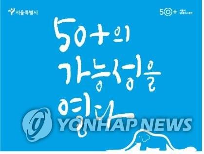 '인생 2막 준비' 50플러스캠퍼스