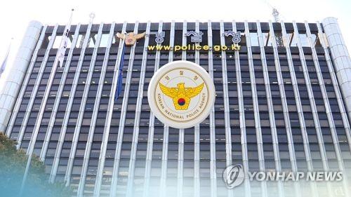 경찰청 [연합뉴스 자료사진]