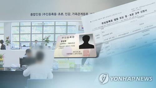 5년간 잃어버린 주민등록증 726만개(CG)