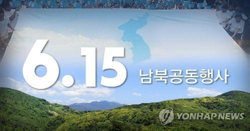 6·15 남북공동행사(PG)
