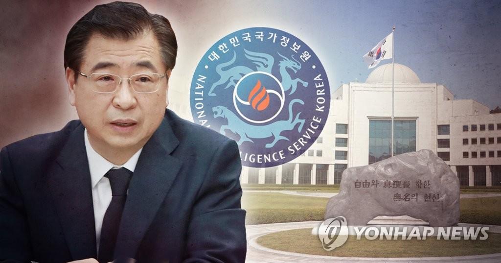 서훈 국정원장, 국가정보원 개혁 (PG)