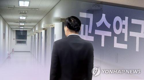 대학 교수 갑질 (CG)  [연합뉴스TV 제공]