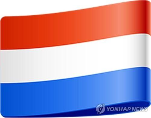네덜란드 국기