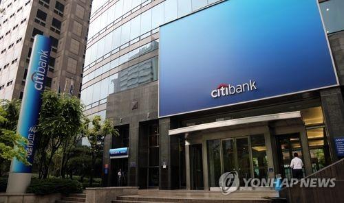 한국씨티은행 본점