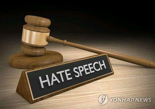 혐오 표현